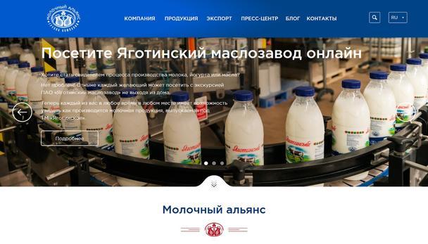 Молочный альянс