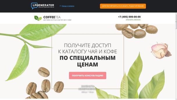 Доставка элитных сортов кофе и чая