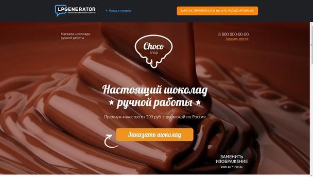 Магазин шоколада ручной работы