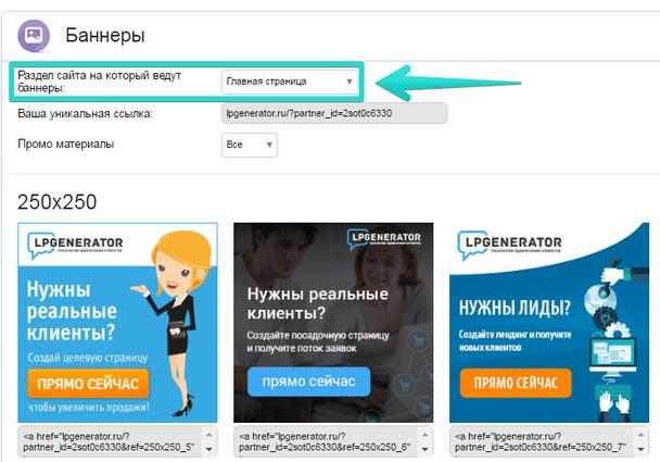 Вы можете выбрать раздел сайта, на который будут вести партнерские ссылки: главная, блог или магазин лендингов