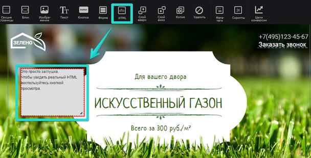 скопируйте код и вставьте его в редактор с помощью инструмента «HTML»