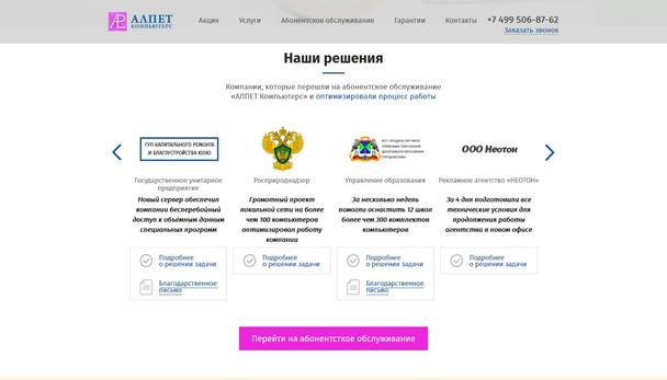 АЛПЕТ компьютерс