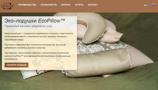 EcoPillow
