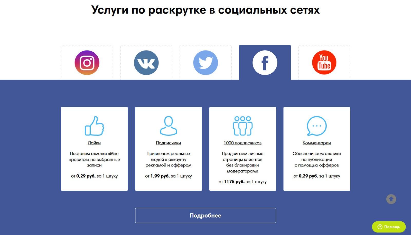 Тз продвижение компании с социальных сетях веб студия ру дизайн создание сайтов продвижение сайтов new topic