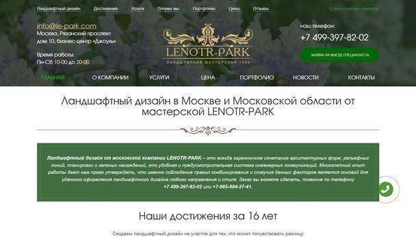 Lenotr-Park