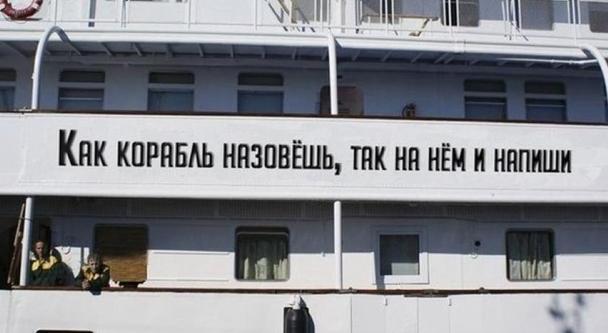 как корабль назовешь, так он и поплывет