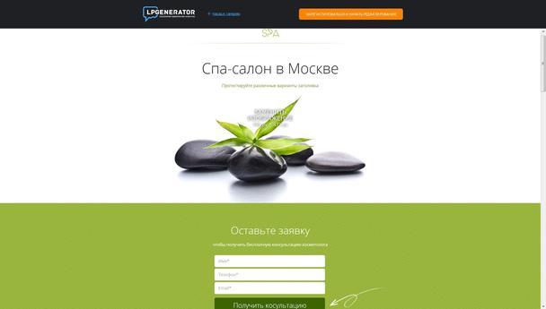 Спа салон в Москве