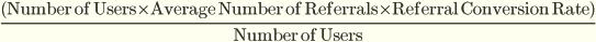 Вирусный коэффициент (Viral Coefficient)