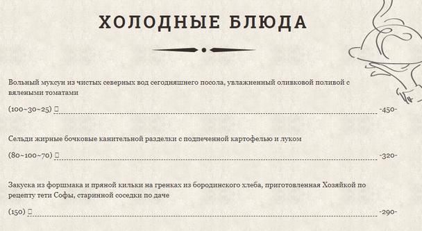 Питерский ресторан «Чеховъ» имеет весьма увлекательные описания блюд, обусловленные, прежде всего, концептом «литературного» места