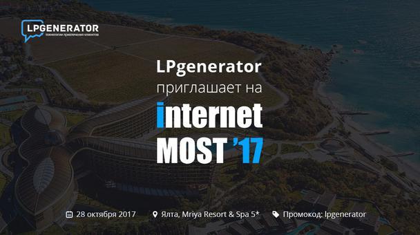 Событие года: Digital-конференция InternetMost-2017