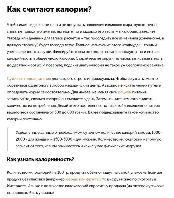 Сравните этот текст с тем, что представлен ниже. Короткие, резкие предложения (шрифт больше) делают процесс чтения гораздо более приятным