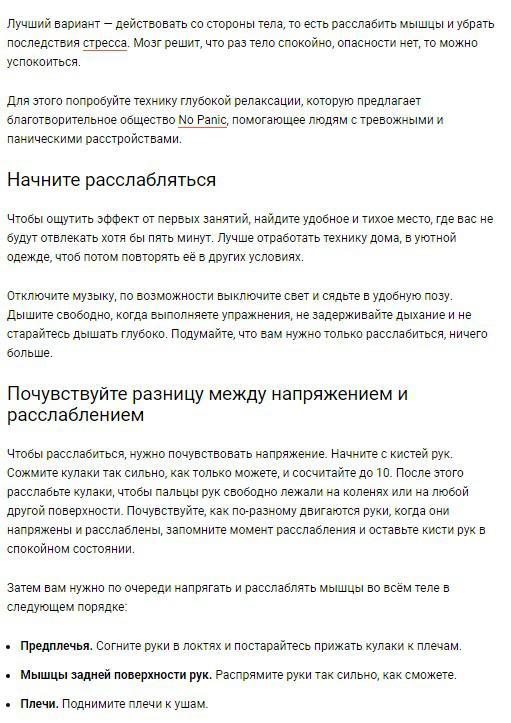 скриншот с блога Лайфхакер