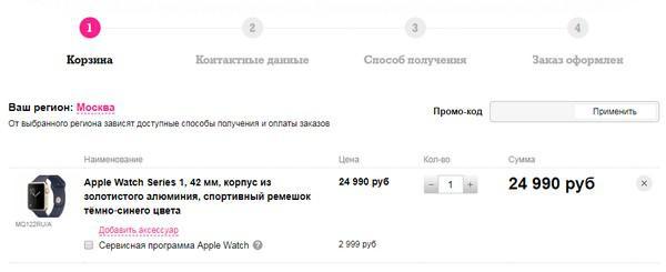 Пример использования шкалы прогресса на одном из интернет-магазинов электроники