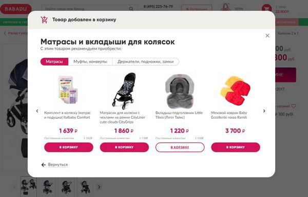 Интернет-магазин Babadu также предлагает всем покупателям приобрести дополнительные товары