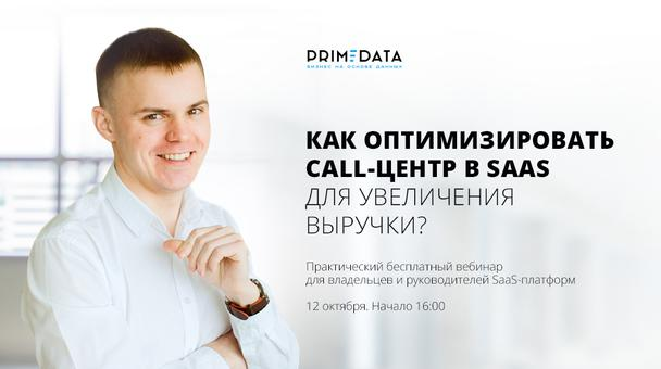 Иллюстрация к статье: Как оптимизировать call-центр в SaaS