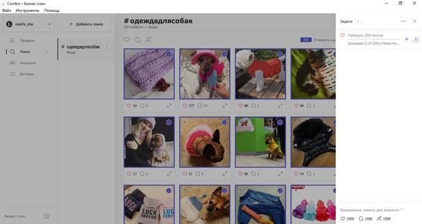 Теперь вы можете выбрать посты, которые бы вам хотелось лайкнуть или прокомментировать, кликнув на них. Если вы хотите выделить все публикации, нажмите на кнопку «Выбрать все».