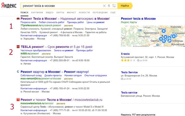 Запрос «ремонт Tesla в Москве», поисковик Яндекс