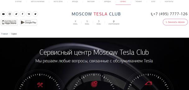 автосервиса Tesla