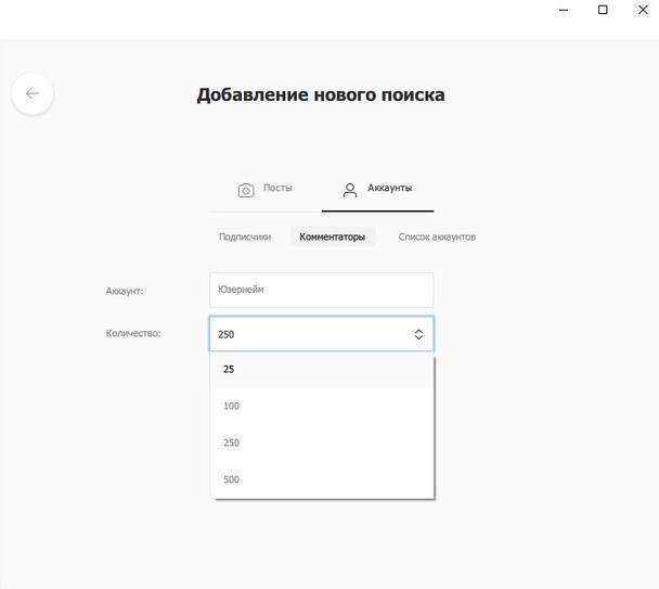 Откройте Combin и кликните на вкладку «Добавить поиск». Выберите опцию «Аккаунты», затем «Комментаторы», укажите желаемое количество пользователей, которое вы хотели бы найти, и нажмите «Найти».