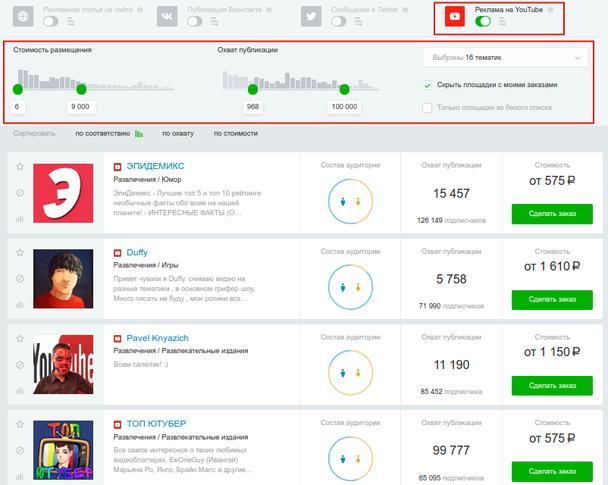 Подборка каналов и блогов YouTube в интерфейсе биржи Webartex