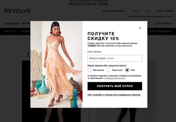 Пример pop-up окна интернет-магазина Revolve.com