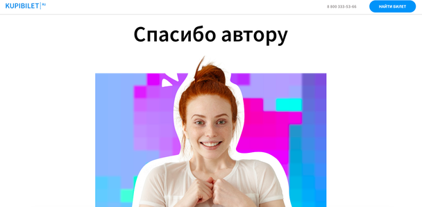 пример с кнопки «Спасибо автору»