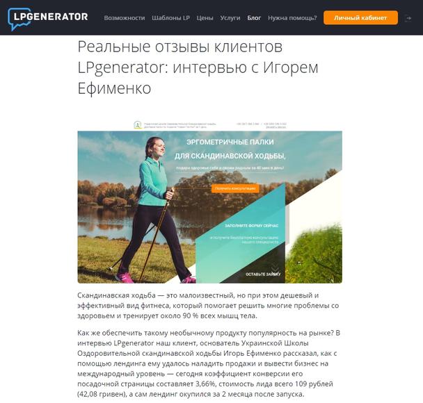 пример истории успеха от одного из клиентов LPgenerator, оформленный в виде статьи