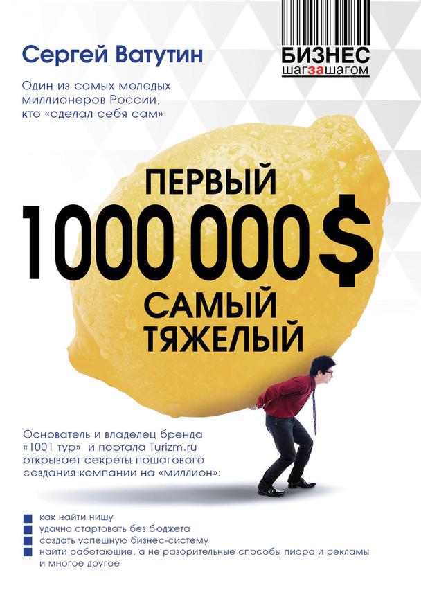 Обложка этой книги привлекает интерес, задевая самое проблемное место многих стартаперов и предлагая «секреты пошагового создания компании на миллион»
