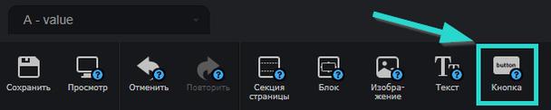 Выберите инструмент «Кнопка» в верхней горизонтальной панели редактора