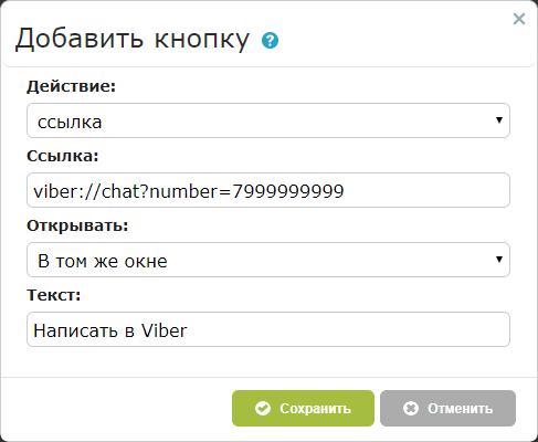 Скопируйте следующий код: «viber://chat?number=7999999999» и установите его как ссылку для кнопки