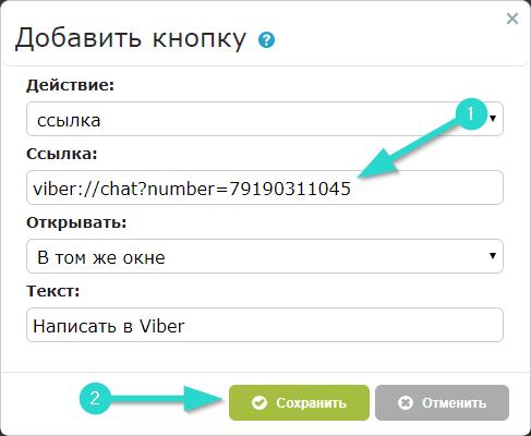 В поле «Ссылка», вместо «7999999999» укажите мобильный номер телефона действующего контакта Viber в международном формате, без символа «+»