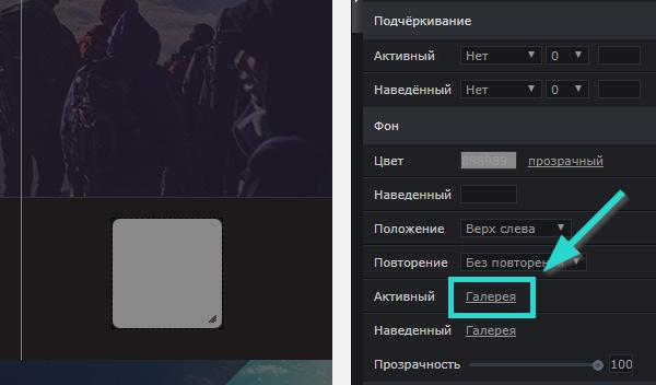 Отыщите на просторах сети интернет подходящую Вам иконку Viber, после чего кликните по кнопке один раз левой клавишей мыши и в правой панели редактора, в разделе «Фон», кликните по следующей кнопке