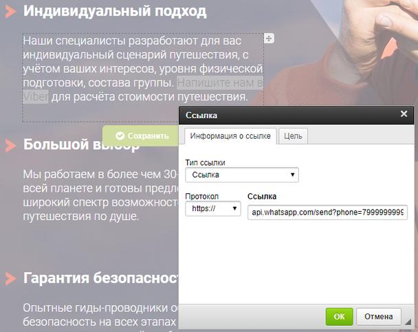 Протокол потребуется установить как «https://», а в поле «Ссылка» указать URL без протокола