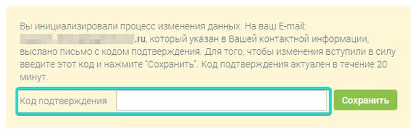 Нажмите кнопку «Сохранить». После этого на ваш e-mail поступит код подтверждения. Введите его в поле «Код подтверждения» и сохраните настройки