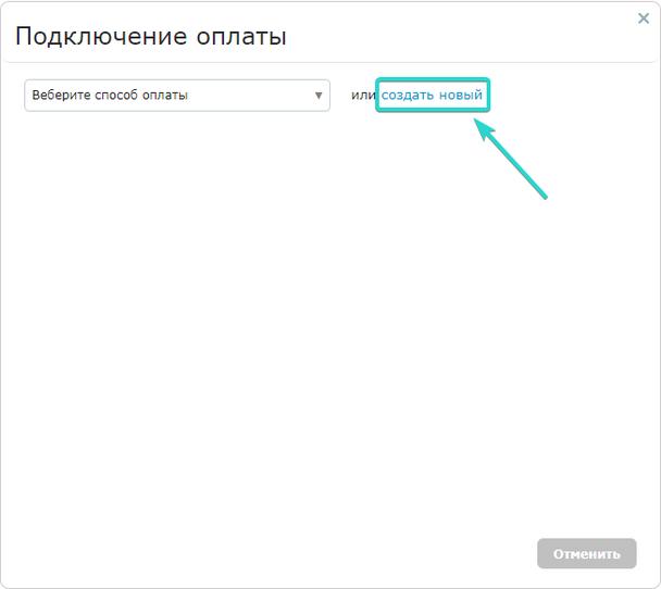 Если же система оплаты подключается впервые, то кликните по кнопке «Создать новый»