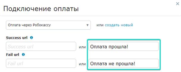 Если вы не хотите, чтобы после оплаты происходила переадресация пользователя, то оставьте поля «Success url» и «Fail url» пустыми, а вместо них укажите сообщения