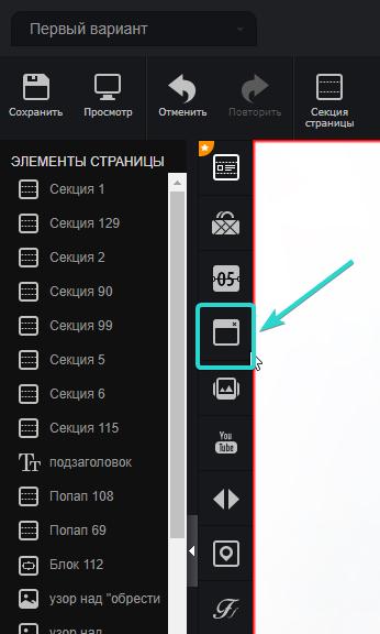 Откройте лендинг в редакторе LPgenerator. Кликните один раз по кнопке уже существующей попап-формы, или создайте новую попап-форму с помощью одноименного виджета