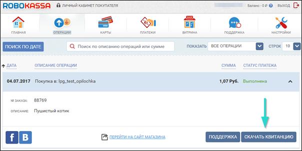 В разделе операций покупатель может изучить информацию по всем заказам и, при желании, распечатать электронную квитанцию о совершенном платеже