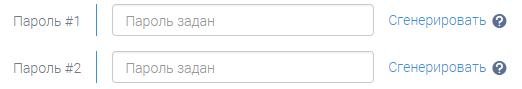 Задайте «Пароль #1» и «Пароль #2». Эти пароли в дальнейшем потребуются нам для настройки способа оплаты в редакторе.