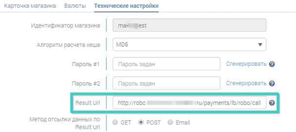 Введите «Result Url». В качестве «Result URL» укажите следующую ссылку: «//site.ru/payments/lb/robo/callback/», вместо site.ru напишите имя вашего домена, на котором будет работать лендинг.