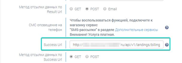 В поле «Success Url» укажите следующий адрес: «//site.ru/api/v1/landings/billing/result/robo/success/», где site.ru - домен, на котором опубликован ваш лендинг