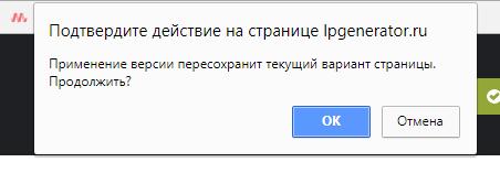 Если все необходимые изменения сохранены, подтвердите восстановление во всплывающем окне браузера