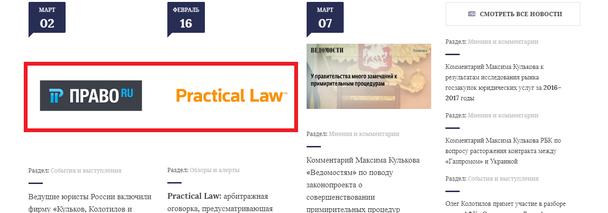 скриншоте сайта юридической фирмы «Кульков, Колотилов и партнеры»