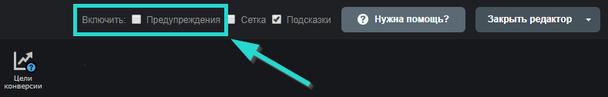 Достаточно включить предупреждения с помощью соответствующей галки, расположенной в верхней правой части окна редактора