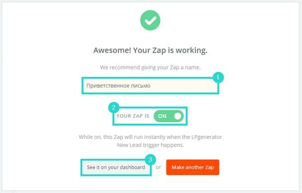 Кликните по кнопке «See it on your dashboard» для перехода в личный кабинет Zapier