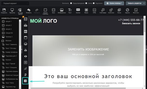 Управлять подключенными способами оплаты вы сможете с помощью виджета «Платежные системы», который можно найти на панели виджетов слева: