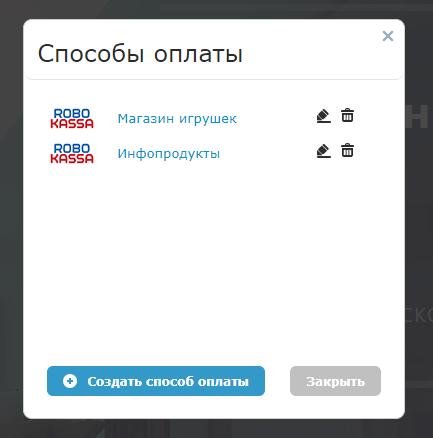 Здесь будут храниться все подключенные вами ранее способы оплаты. Тут же можно добавить и новые, если пожелаете: