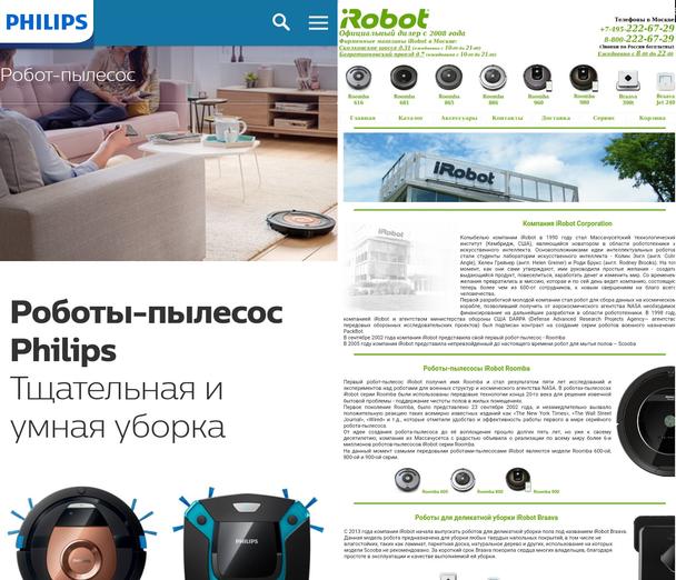 Два мобильных сайта, продающие робот-пылесосы: на каком из них лучше представлена информация?