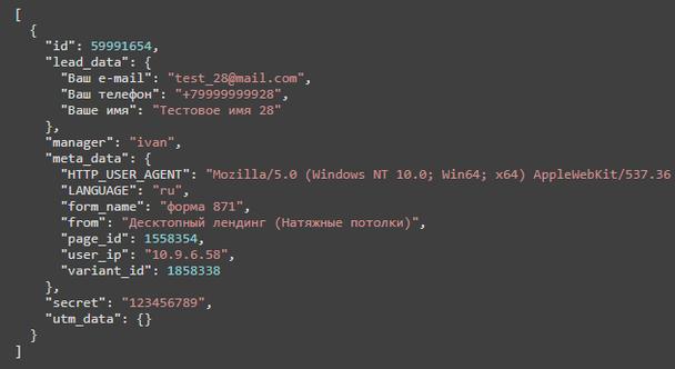 С помощью технологии Webhook данные о лиде могут отправляться на любой сторонний ресурс сразу после получения, в виде строки в специальном формате JSON, общепринятом на просторах сети интернет