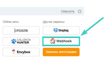 «Webhook»